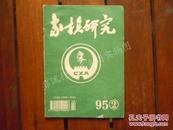 象棋杂志:象棋研究1995年第2期