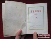 毛主席诗词:试解(林彪题词四幅 大量毛泽东照片和诗词手稿照片)