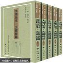 大理丛书·大藏经篇(套装5册)
