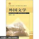 大学本科小学教育专业教材:外国文学