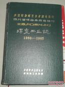 四川省凉山彝族自治州煤炭工业志 1950---1985