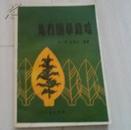 .北方烟草栽培(86年一版一印)