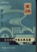 素问(文白对照中医古籍名著精品丛书)