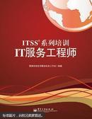 ITSS系列培训IT服务工程师   国家信息技术服务标准工作组编著    电子工业出版社