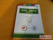 脂肪肝和脂肪代谢健康管理手册,2009一版一印,全新,正版书