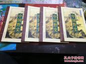 中国全史大系:中国野史(全四册)