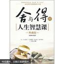 9787515800677【正版新书】舍与得的人生智慧课(典藏版)