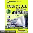 【正版全新】TARCH7.5天正建筑设计与工程应用案例精粹(附DVD光盘1张)
