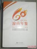 凉山年鉴(1952-2012) 纪念建州60周年特刊