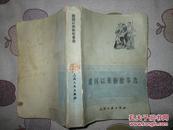 建国以来新故事选  1949 -1979  彩色插图  馆藏书