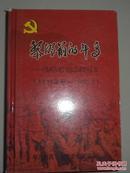 黎明前的斗争(中共西昌地下组织活动汇编)1931-1950  精装