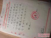 1974年江西煤炭工业局地质调查队李郁正、席闻崧-萍乡化石标本鉴定单-南京地质古生物研究所刘兆生鉴定-