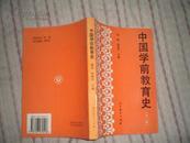 中国学前教育史 (93年1版98年5印)货号:JZ
