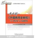 吴式颖《外国教育史教程》学习精要与习题解析
