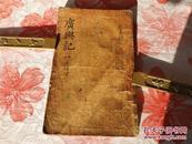 Dt120、明精刻本,《廣舆记》,存首册, 内收录18幅全国省舆图 ,目录 ,序言 ,北直隶省部分。中国优秀书刊。明朝版本。