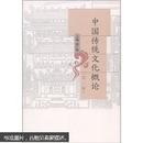 中国传统文化概论  田广林  高等教育出版社 9787040325881