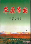 草原帝国(附图)