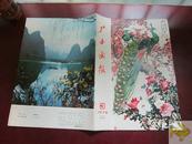 广西画报 1978.3