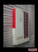 中国著作权手册