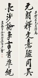 现代宣纸精印 郑孝胥 书法 (二幅) 对联_0001 30x60厘米  书法碑帖类