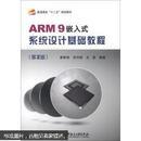 """普通高校""""十二五""""规划教材:ARM9嵌入式系统设计基础教程(第2版)"""