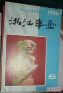 1986年浙江年画 5