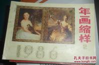 1986年年画缩样 2 横开本