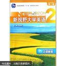 新视野大学英语2(第2版)(泛读教程)