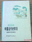中国古代史常识:隋唐五代宋元部分