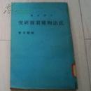 民法物权实物研究·张龙文 著·汉林出版社·