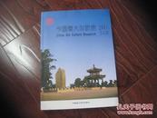 中国秦文化研究 2011年第1期(创刊号)