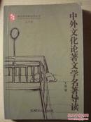 中外文化论著文学名著导读(高中卷)