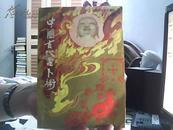 中国古代占卜术----租屋中-架北3横-101
