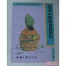 家庭美食系列书:各式中国糕饼调制法