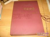 中国证券1843—2000(精装8开画册 内老图精美原价1580元)【包邮挂】