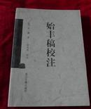 (0410 42)  始丰稿校注(全一册)     书品如图,