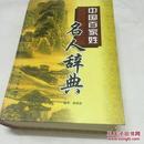 中国百家姓名人辞典---厚册