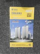 中国电信黄页   2007 房地产业 城市建设 建筑建材