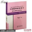 中国精神家庭暴力实证调查与研究[The Empirical Research on Psy