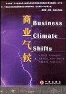 商业气候  本书透视了近年来商业界几起最为成功和影响最为深远的变革实践活动    (美)W·沃纳·伯克等著     中信出版社