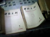 中级医刊1982年1-12,订一起