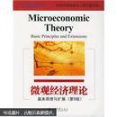 经济学经选教材·微观经济理论:基本原理与拓展(第9版)(英文影印版)