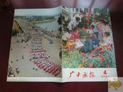 广西画报 1976.4