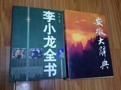 《李小龙全书》 魏峰编著 16开本596页 有李小龙照片 【正版新书】