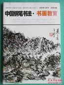 中国钢笔书法  2009年第6期