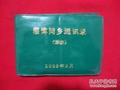 淄博同乡 通讯手册(潍坊)