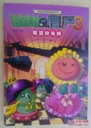 科学漫画系列植物大战僵尸2.3一共九种单本一本12.50元