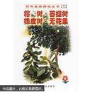 无花果种植技术书 无花果栽培技术书 榕树菩提树橡皮树无花果