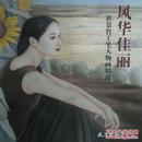 风华佳丽:崔景哲工笔人物画精选/崔景哲