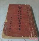 精解日本东京标准语东京俗语会话全集 (康德八年八月二十六日六版发行)
